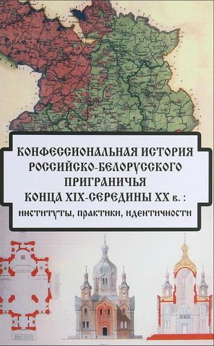 Конфессиональная история российско-белорусского приграничья конца XIX - середины XX вв