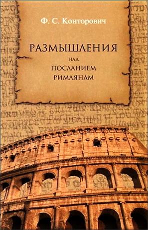 Конторович Федор - Размышления над Посланием римлянам