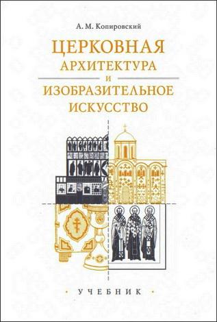 Александр Копировский – Церковная архитектура и изобразительное искусство