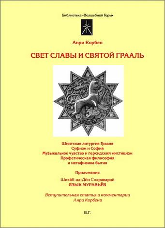 Анри Корбен - Свет Славы и Святой Грааль