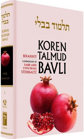 Koren Talmud Bavli - The Noé Edition - Английский язык