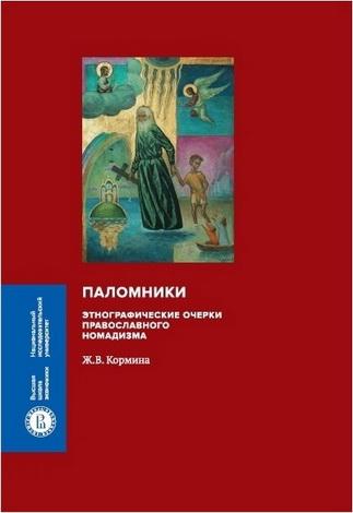 Жанна Владимировна Кормина - Паломники. Этнографические очерки православного номадизма