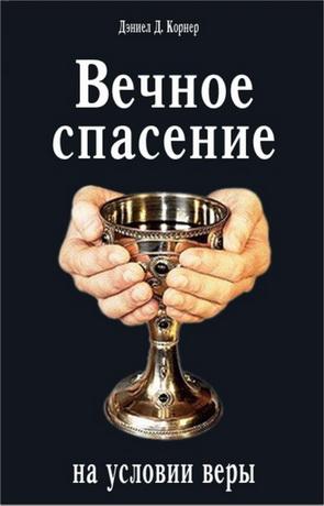 Дэниел Корнер - Вечное спасение на условии веры