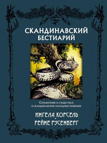 Ингела Корсель, Рейне Русенберг - Скандинавский бестиарий