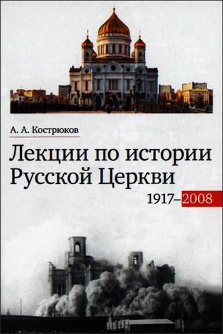 Лекции по истории Русской Церкви - 1917–2008 - Учебное пособие - Кострюков Андрей
