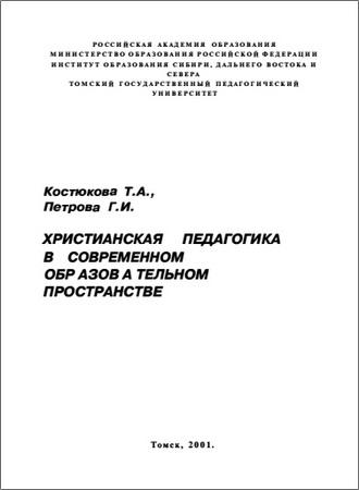 Костюкова - Христианская педагогика в современном образовательном пространстве