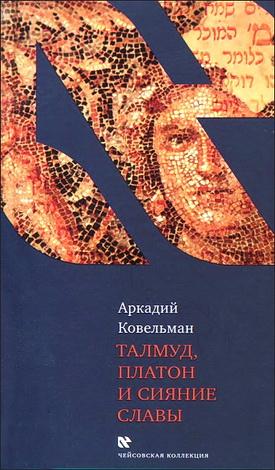 Талмуд - Платон и Сияние Славы - Аркадий Ковельман