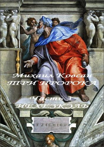 Ковсан - Три пророка - Часть 3 - Иехезкэль