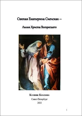 Ксения Козлова - Святая Екатерина Сиенская — Лилия Христа Воскресшего
