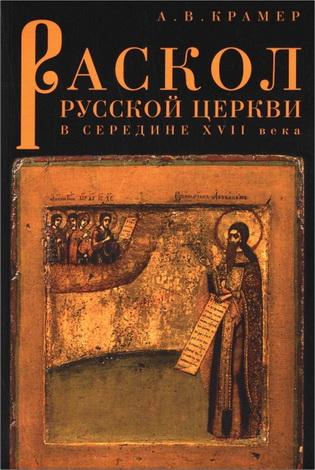 Крамер - Раскол русской Церкви в середине XVII века