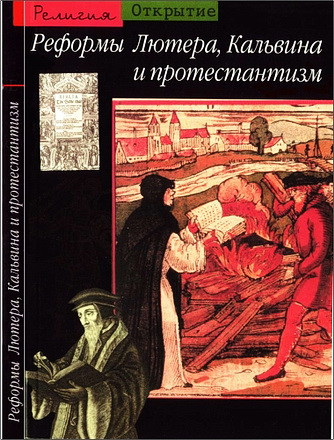 Кристен, Оливье. Реформы Лютера, Кальвина и протестантизм