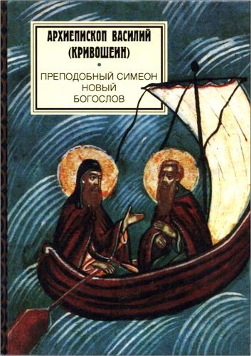 Архиепископ Василий (Кривошеин) - Преподобный Симеон Новый Богослов