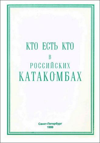 Кто есть кто в российских катакомбах