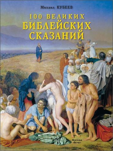 Михаил Кубеев - Сто великих библейских сказаний