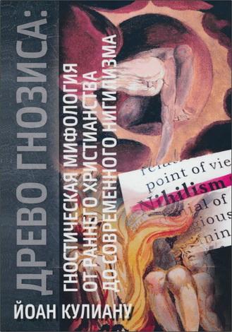 Йоан Кулиану - Древо гнозиса: гностическая мифология от раннего христианства до современного нигилизма