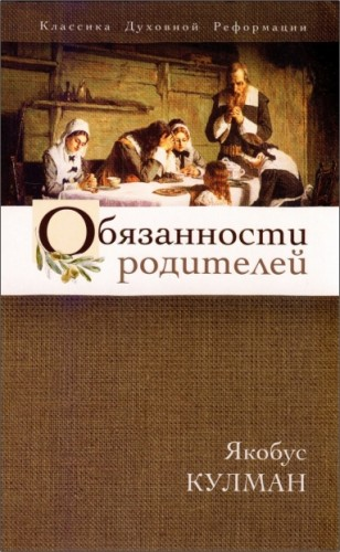 Якобус Кулман - Обязанности родителей