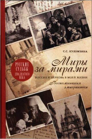 Софья Сергеевна Куломзина - Миры за мирами: Россия и Церковь в моей жизни. Воспоминания эмигрантки