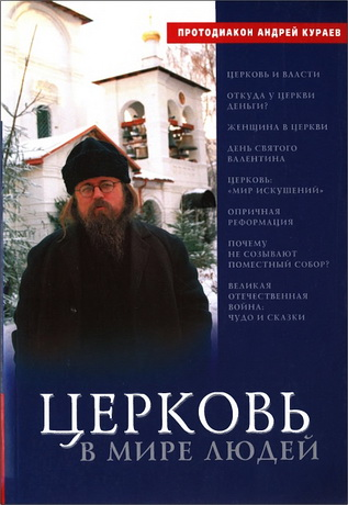 Андрей Кураев - Церковь в мире людей