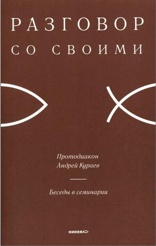 Протодиакон Кураев Андрей - Беседы в семинарии