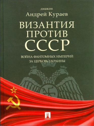 Андрей Кураев - Византия против СССР - Война фантомных империй за церковь Украины