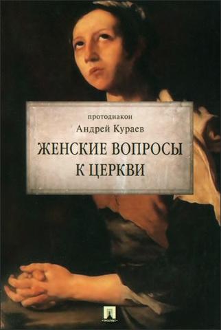 Протодиакон Кураев Андрей - Женские вопросы к Церкви