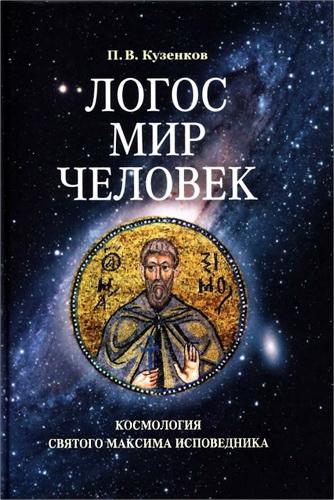 Кузенков Павел - Логос — мир — человек. Космология святого Максима Исповедника
