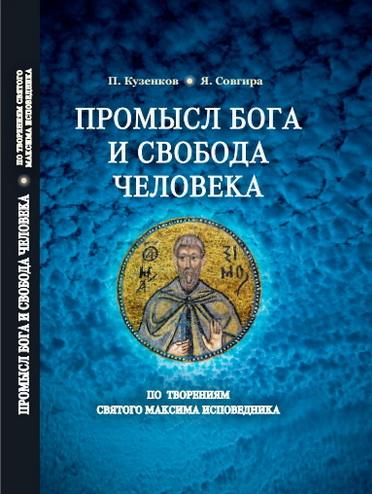 Кузенков Павел - Промысел Бога и свобода человека по творениям святого Максима Исповедника