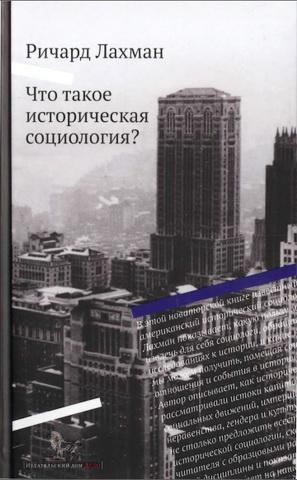 Лахман Ричард - Что такое историческая социология