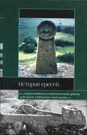 Лактионов А. сост. История ересей