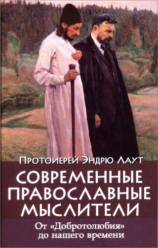 Эндрю Лаут - Современные православные мыслители: от «Добротолюбия» до нашего времени