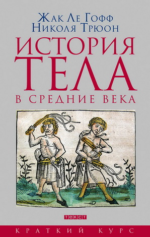 Жак Ле Гофф, Николя Трюон, История тела в средние века