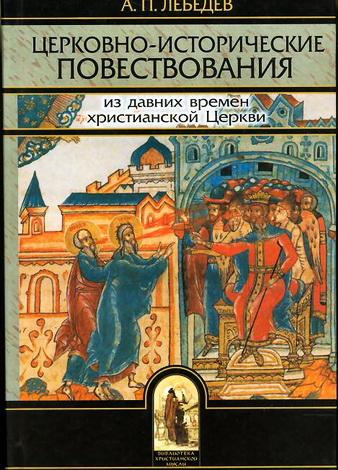 Церковно-исторические повествования - Лебедев А. П.