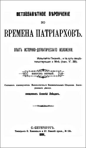 Ветхозаветное учение во времена патриархов - Алексей Лебедев