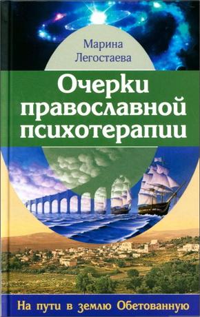 Марина Легостаева  Очерки православной психотерапии. На пути в землю Обетованную