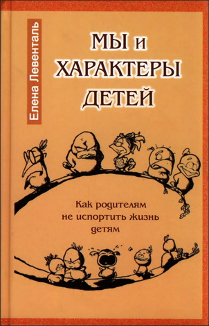 Мы и характеры детей - Левенталь Елена
