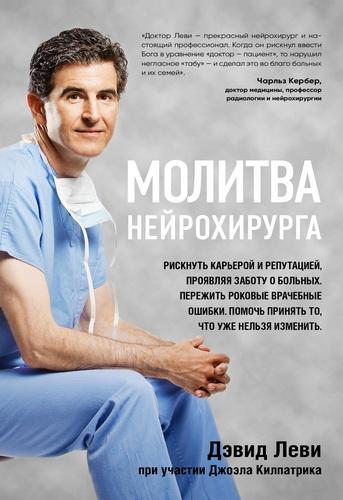 Дэвид Леви, Джоэл Килпатрик - Молитва нейрохирурга