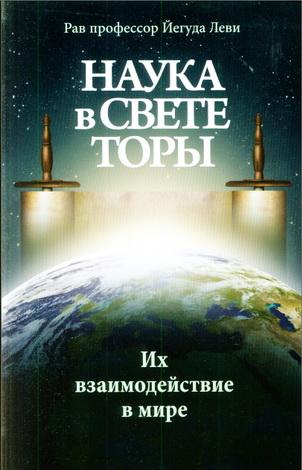Рав профессор Йегуда Леви – Наука в свете Торы – Их взаимодействие в мире