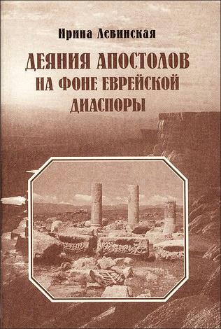 Деяния Апостолов на фоне еврейской диаспоры - Левинская Ирина