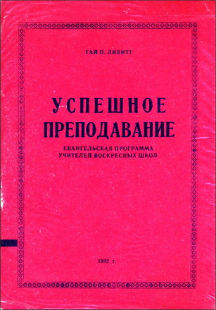 Гай Ливитт - Успешное преподавание