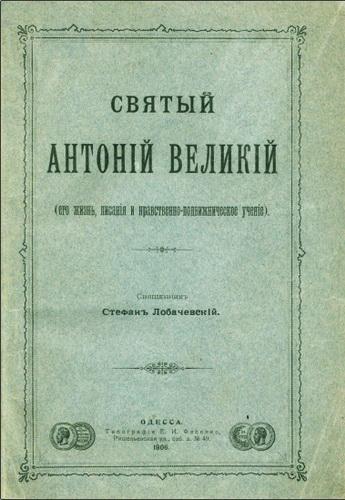 Священникъ Стефанъ Лобачевскій - Святый Антоній Великій