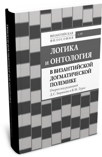 Логика и онтология в византийской догматической полемике