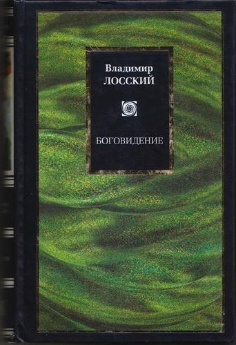 Лосский Владимир - Боговидение