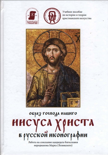 Иеродиакон Марк (Лозинский) - Образ Господа нашего Иисуса Христа в русской иконографии