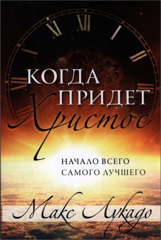 Макс Лукадо - Когда придет Христос