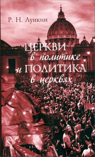 Роман Николаевич Лункин - Церкви в политике и политика в церквях. Как современное христианство меняет европейское общество