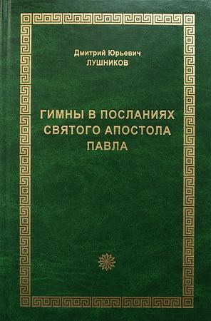 Гимны в посланиях святого апостола Павла - Лушников Дмитрий