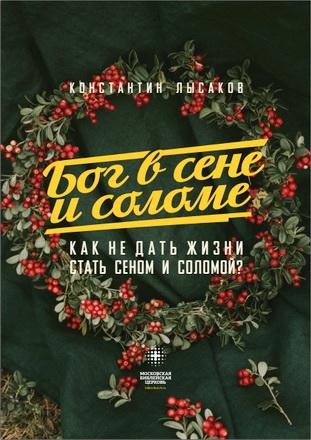 Константин Лысаков - Бог в сене и соломе