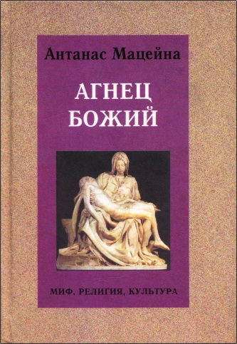 Антанас Мацейна - Агнец Божий