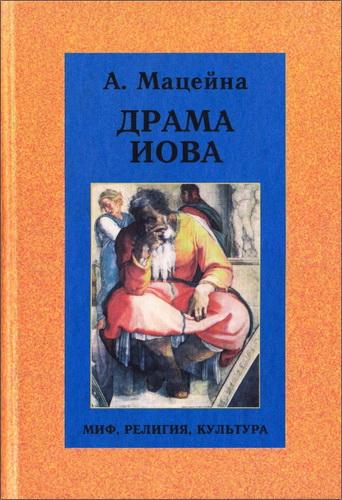 Мацейна Антанас - Драма Иова