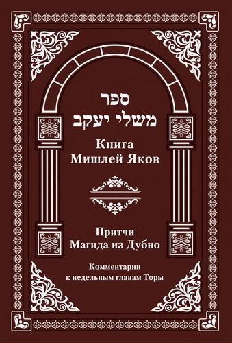 Книга Мишлей Яаков – Притчи Магида из Дубно на недельные главы Торы